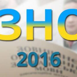 ЗНО-2016: підсумки реєстрації та подальші етапи проведення