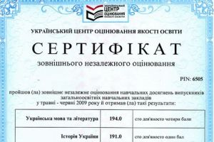 Відтепер сертифікати ЗНО будуть дійсні не менше 2-х років