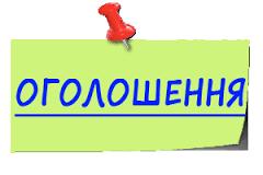 11. 05. 2018 Педагогічна рада