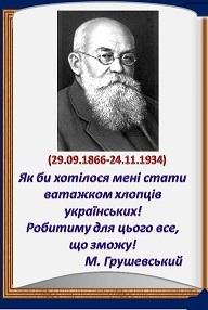 Михайло Грушевський –людина-епоха в українській історії