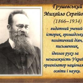 Вірний син свого народу – 150 років від дня народження Михайла Грушевського