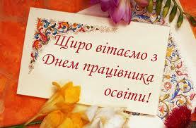 Щиро вітаю з Днем працівників освіти!