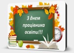 З Днем працівника освіти
