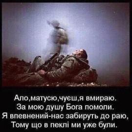 Герої не вмирають