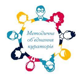 Засідання методичного об'єднання кураторів груп