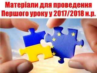 Методичні рекомендації щодо проведення Першого уроку в 2017/2018 н.р.