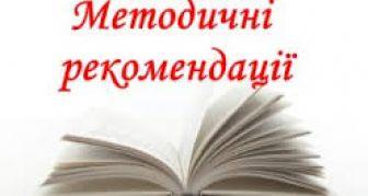 Методичні рекомендації щодо організації навчально-виховного процесу  у 2017/2018 н.р.