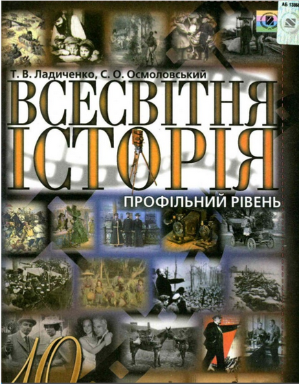 Ладиченко 10
