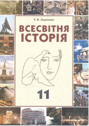 Ладиченко 11