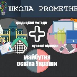 Готуйся до ЗНО з Prometheus: цікаво, легко, дієво!