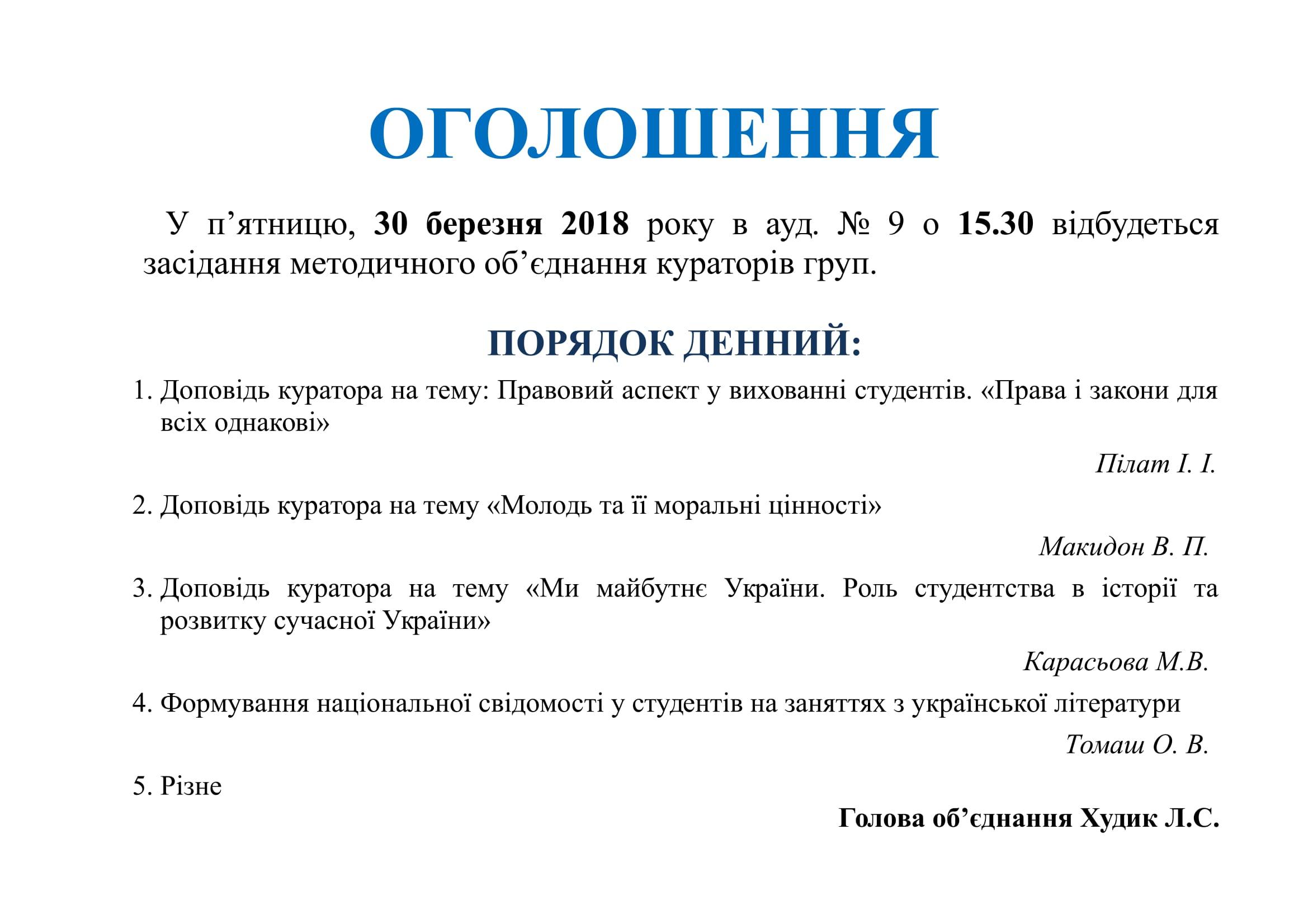 ОГОЛОШЕННЯ 1-1