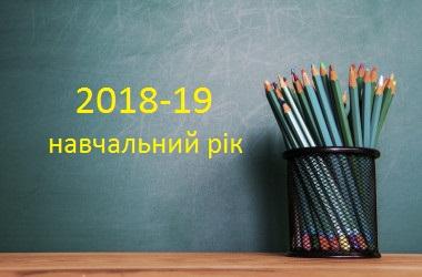 Методичні рекомендації з вивчення предметів у 2018/19 році