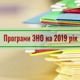 Програми ЗНО на 2019 рік
