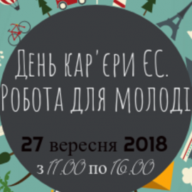 День кар'єри для молоді у Чернівцях