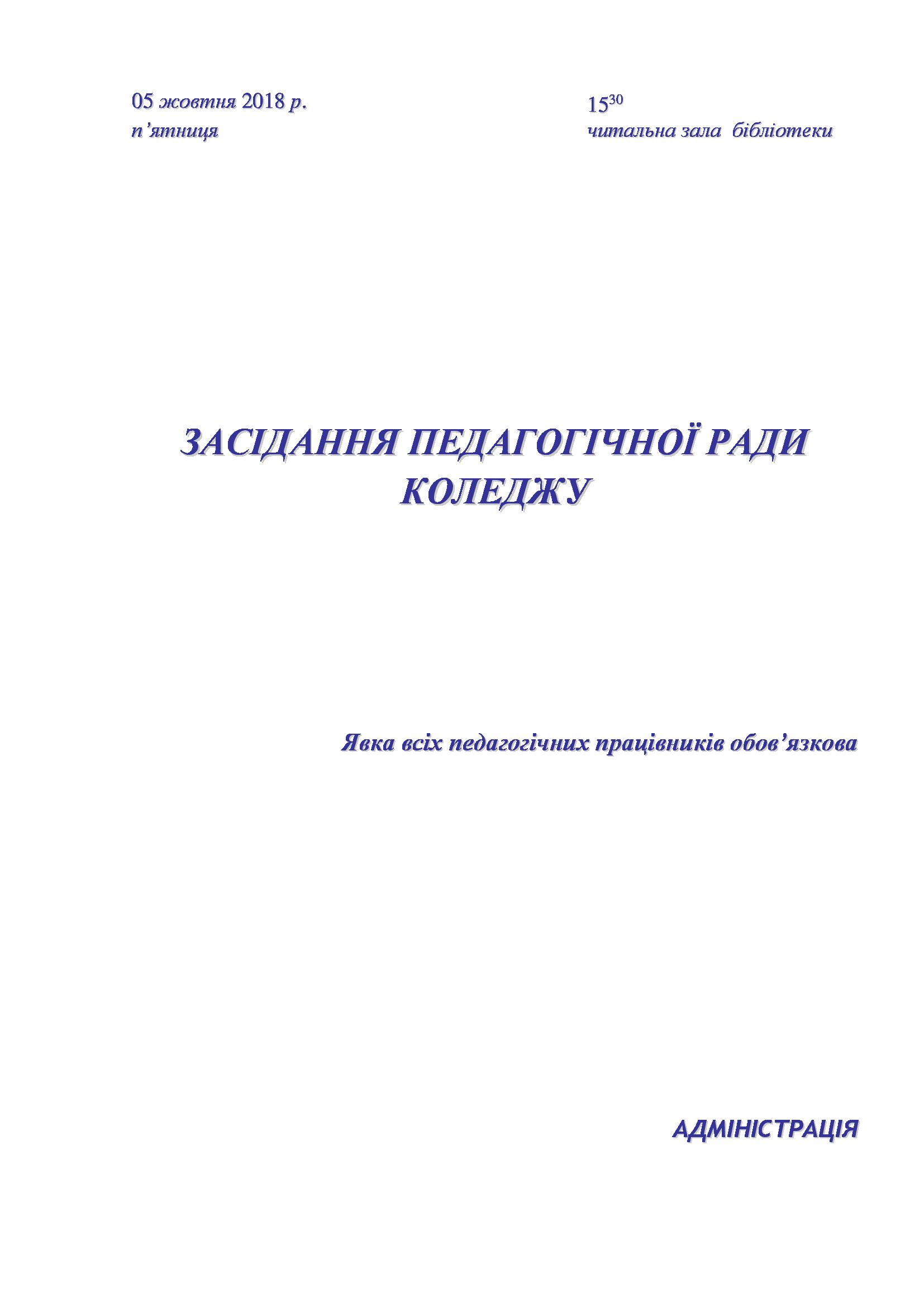 педрада-2
