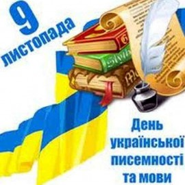 Як підготуватися до Всеукраїнського диктанту національної єдності