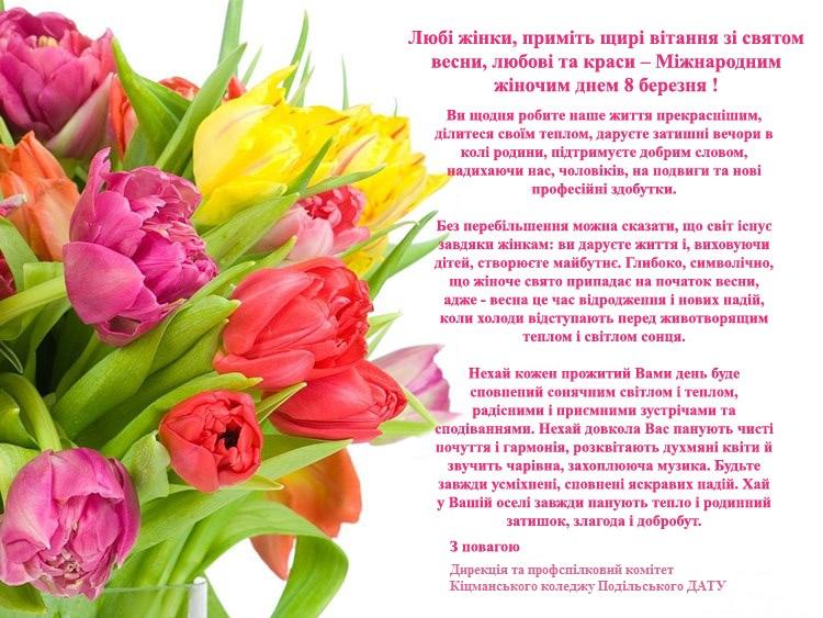 Вітання-8-березня