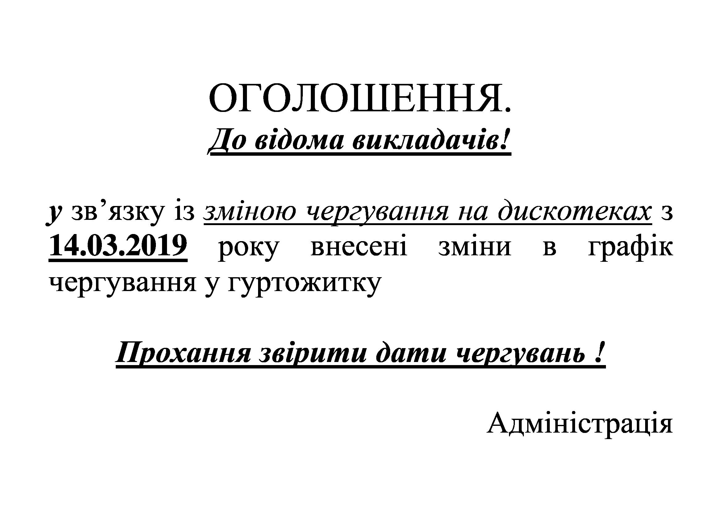 Оголошення-про-зміни-з-14.03.2019-р.