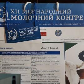 Викладачі відділення №1 відвідали  ХІІ Міжнародний молочний конгрес в Києві
