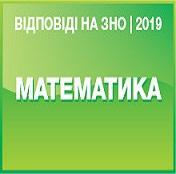Завдання та відповіді на тест ЗНО з математики 2019 року