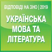 Українська мова і література: правильні відповіді