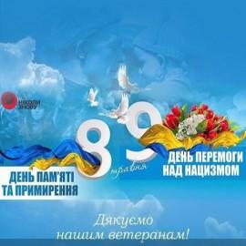 1939-1945 ПАМ'ЯТАЄМО ПЕРЕМАГАЄМО