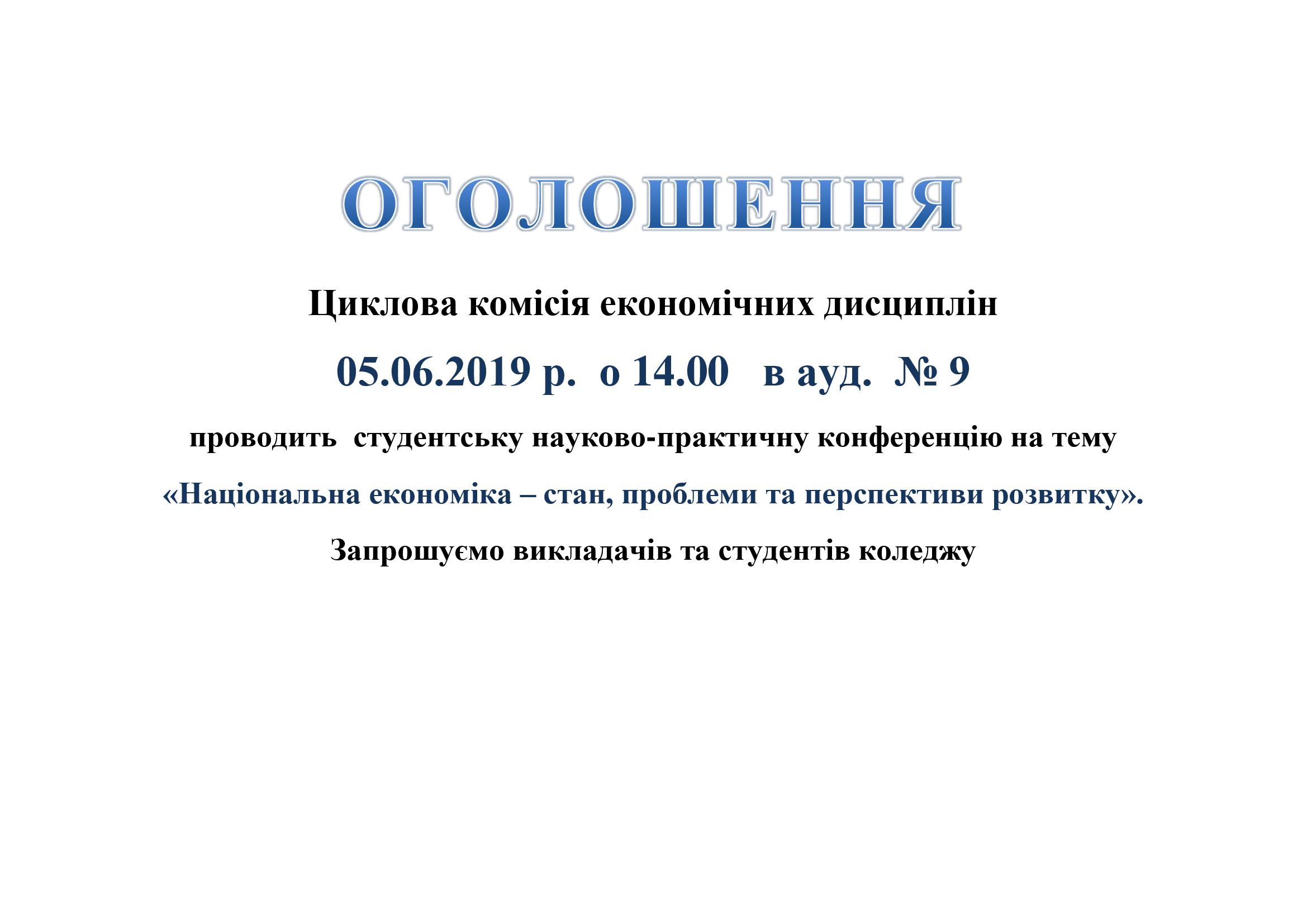Циклова-комісія-економічних-дисциплін