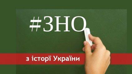 04 червня  ЗНО з історії України