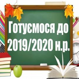Методичні рекомендації щодо організації освітнього процесу у 2019/2020 н.р.