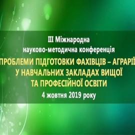 ІІІ Міжнародна науково-методична конференція 4 жовтня 2019 року