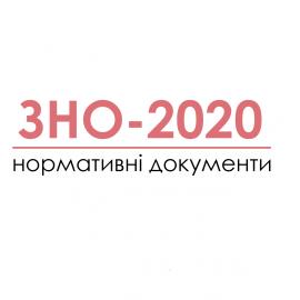 ЗНО 2020 нормативні документи
