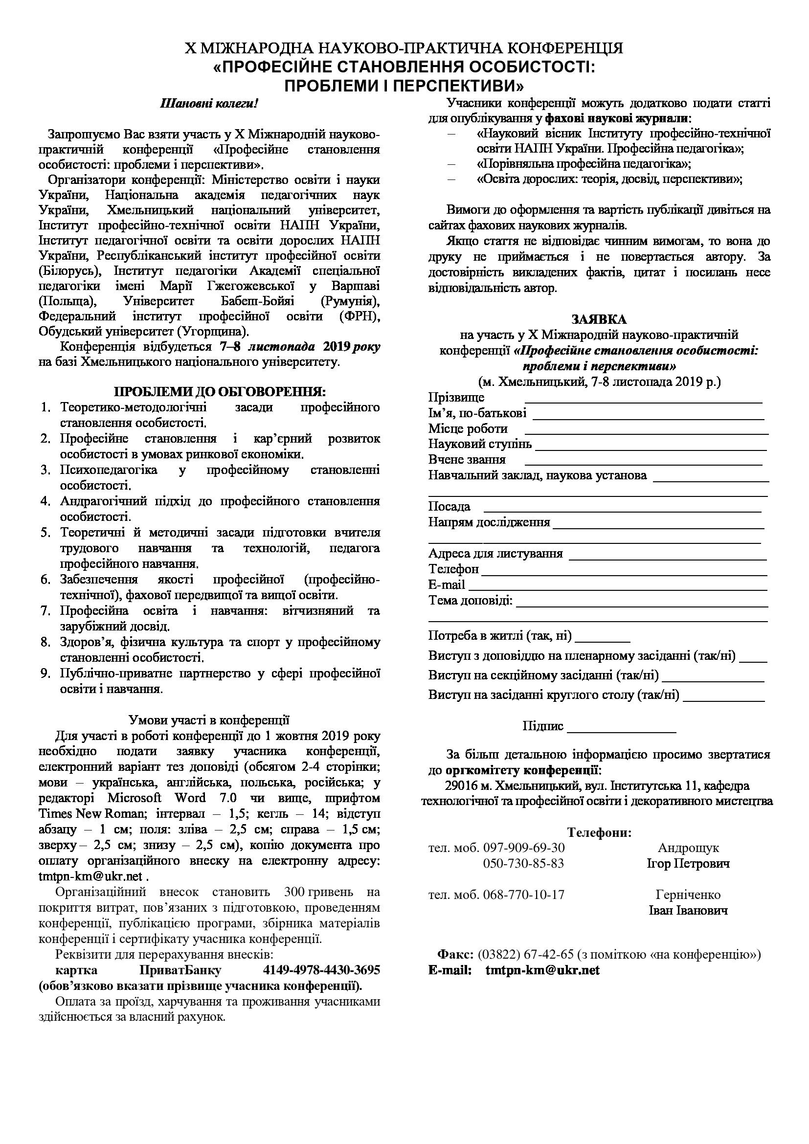 Iнформ_лист_Конференція_Хмельницький_
