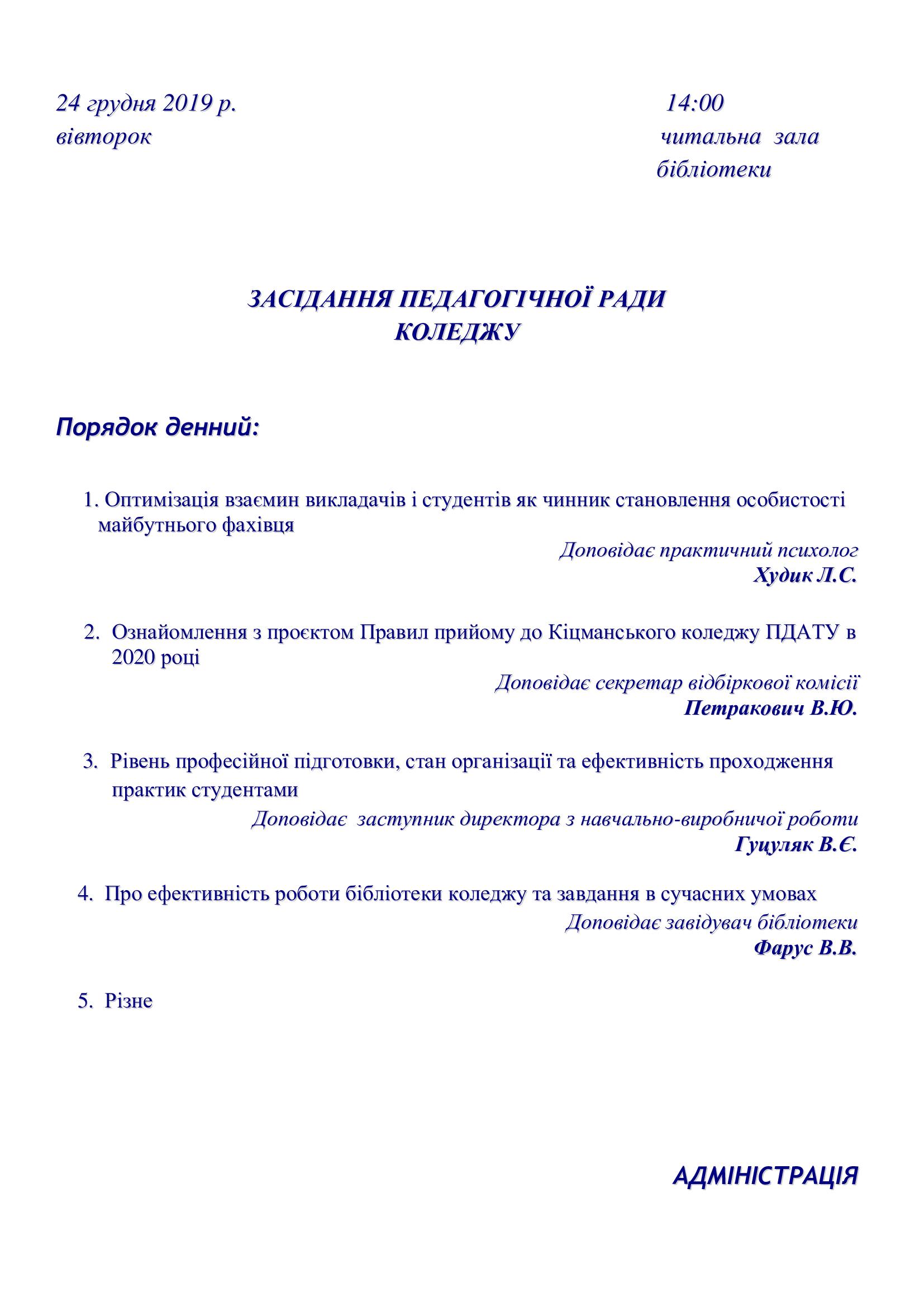 24.12-Педрада-змінена