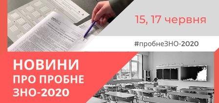 1592053278_probne-zno-15_17-chervnya