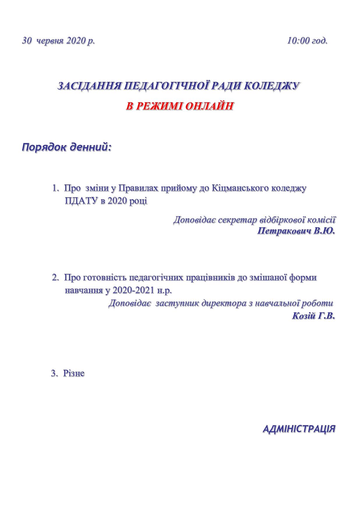 30.06 Педрада-page0001