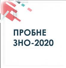 ПРОБНЕ ЗНО-2020: НЕ ЙДІТЬ ДО ПУНКТУ ПРОВЕДЕННЯ – ПРОЙДІТЬ ЙОГО ВДОМА