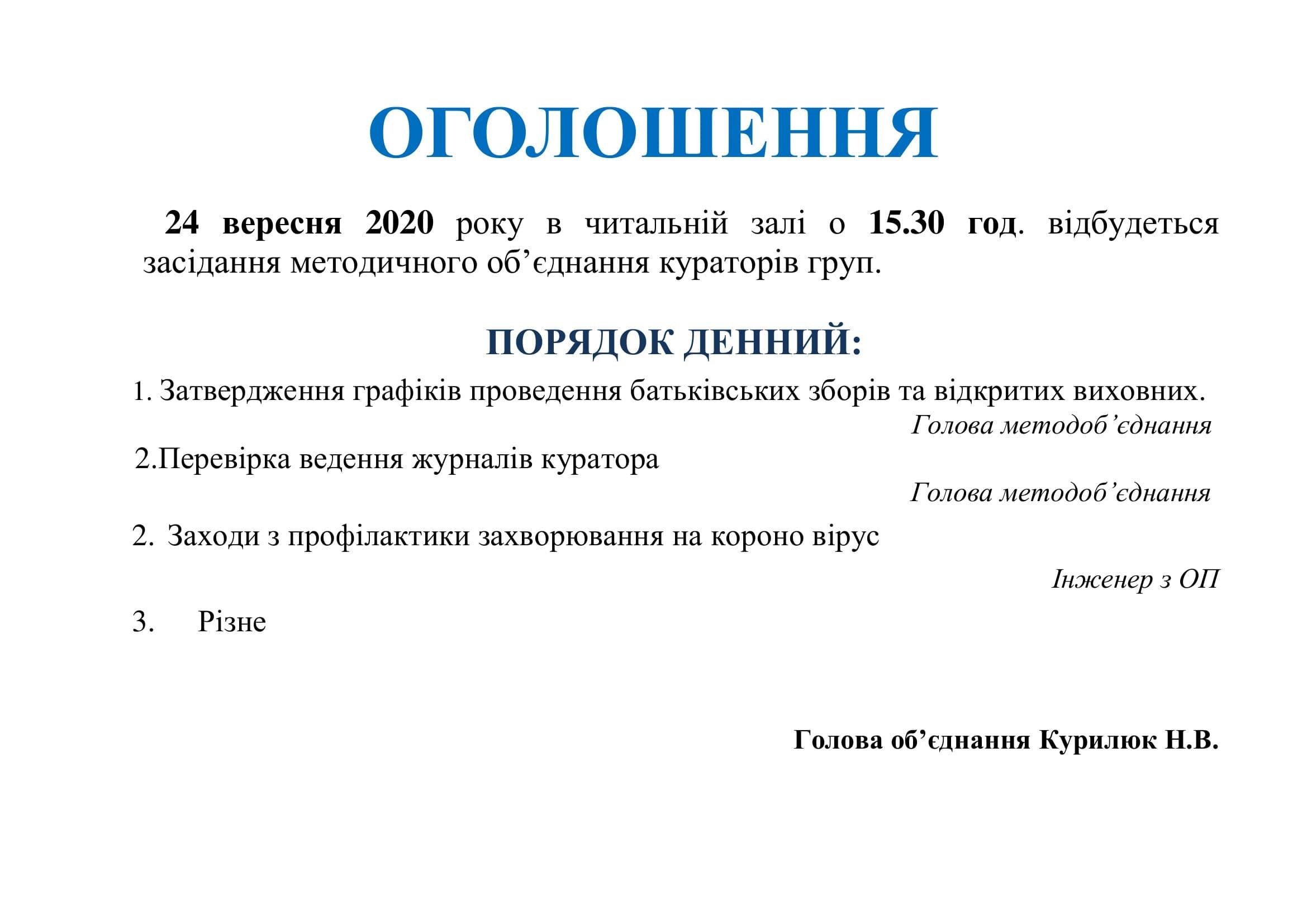 ОГОЛОШЕННЯ_1600753211