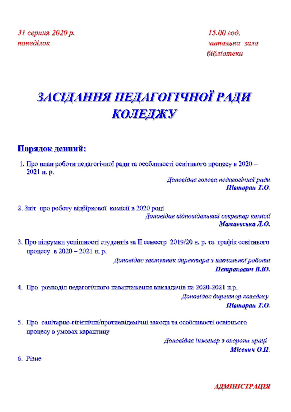 Педрада 31.08.20-page0001