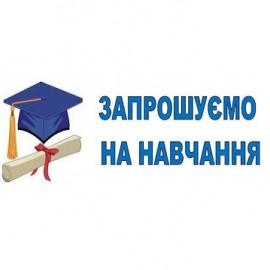Запрошуємо на навчання