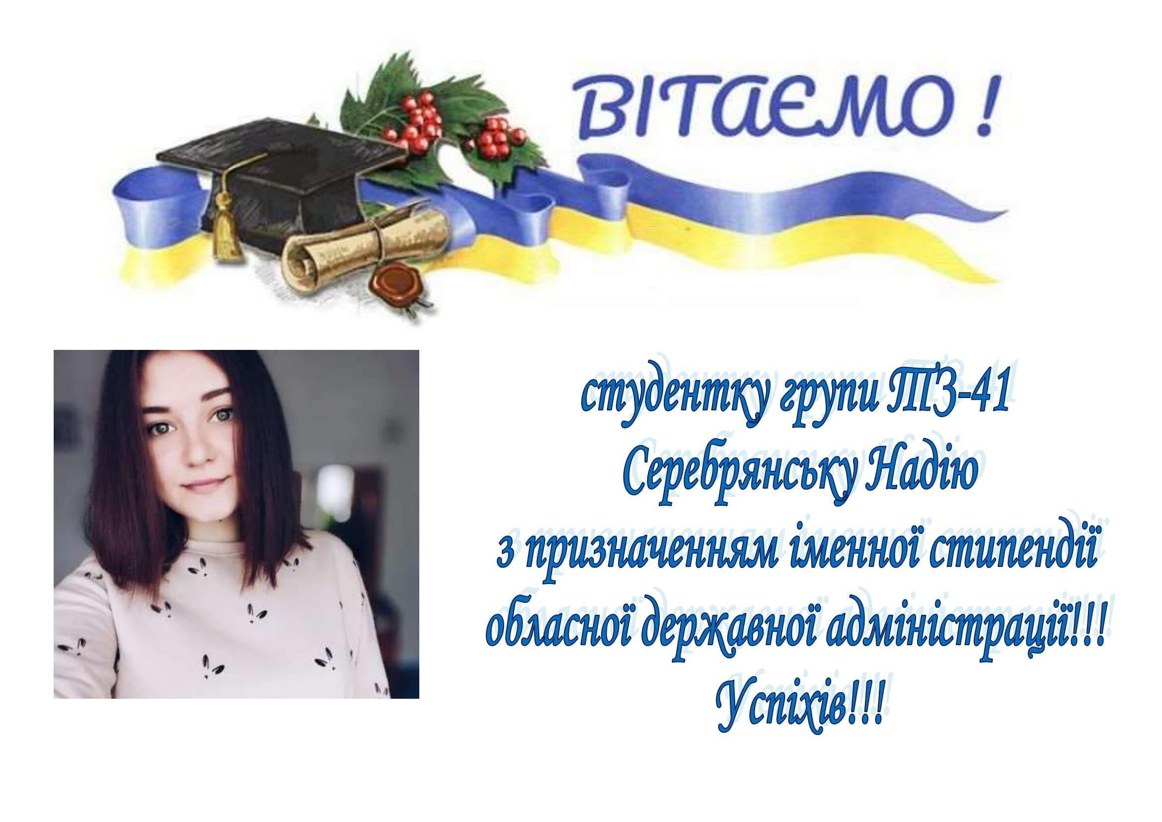 стипендія2020