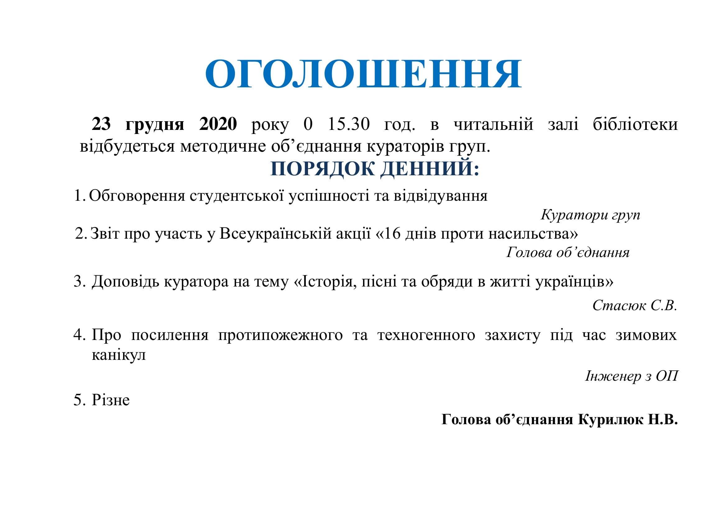 ОГОЛОШЕННЯ_1608618775