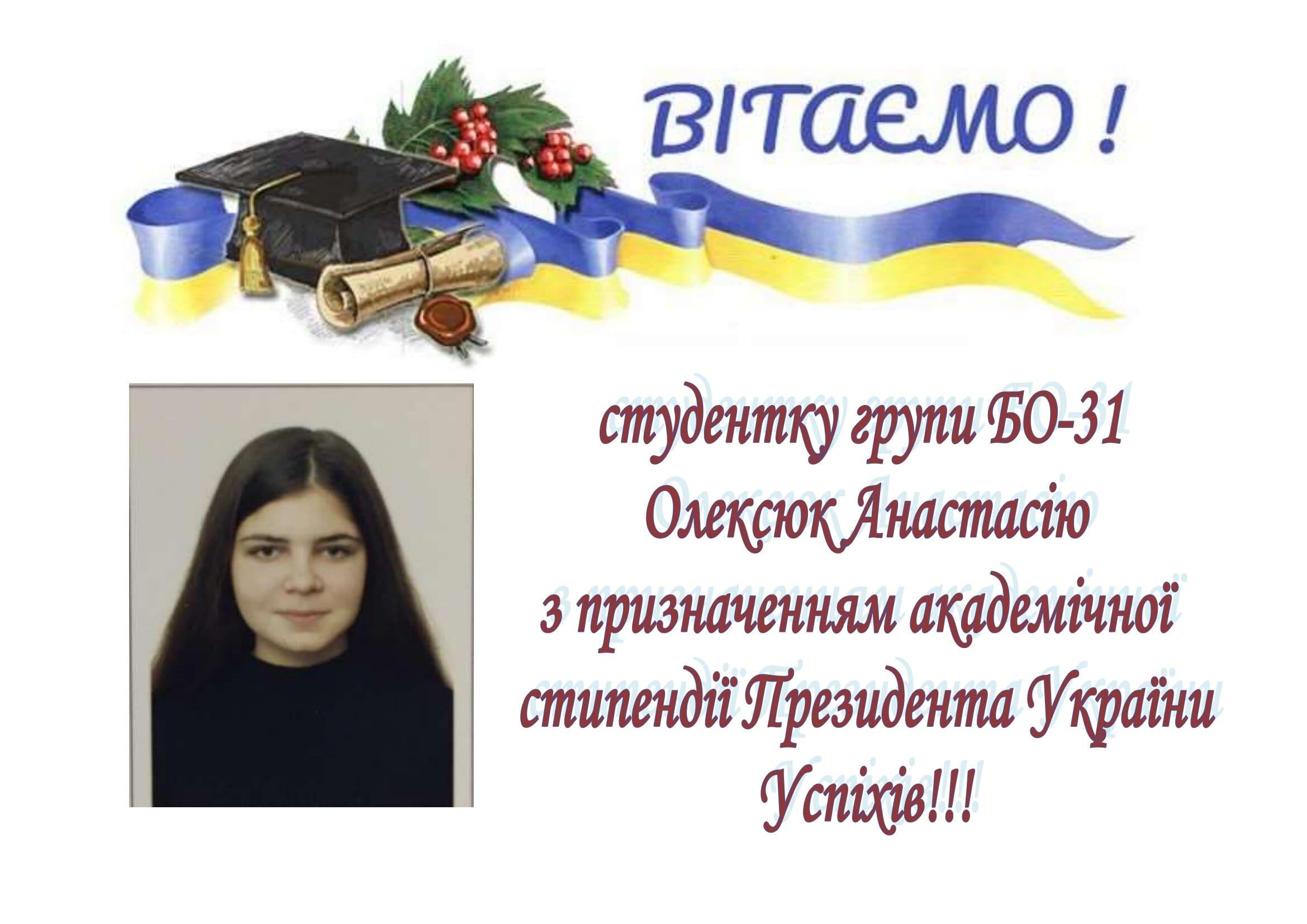 стипендія Настя