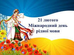 Наша мова рідна – українська!