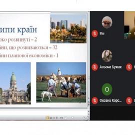 Відкрите онлайн-заняття з дисципліни «Географія»
