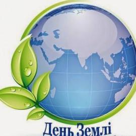 22 квітня – Всесвітній День Землі!