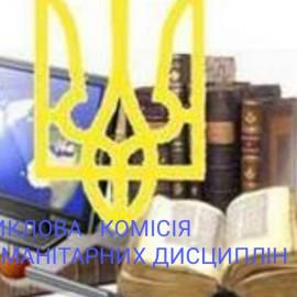ЗАСІДАННЯ  ЦИКЛОВОЇ   КОМІСІЇ  ГУМАНІТАРНИХ   ДИСЦИПЛІН
