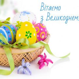Щасливого Великодня!