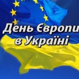 «Україна – країна  європейських  цінностей»