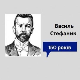 Василь Стефаник – майстер саціально-психологічної новели