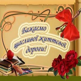 Урочисте свято з нагоди  вручення  дипломів